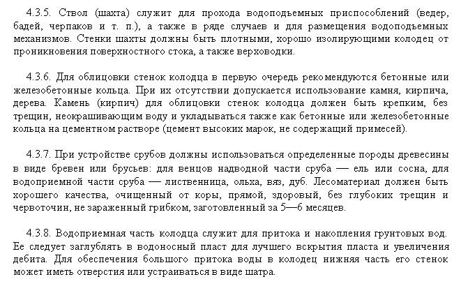 Требования к устройству шахтного колодца-2