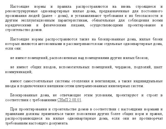 01 СНиП 31-02-2001 Применение