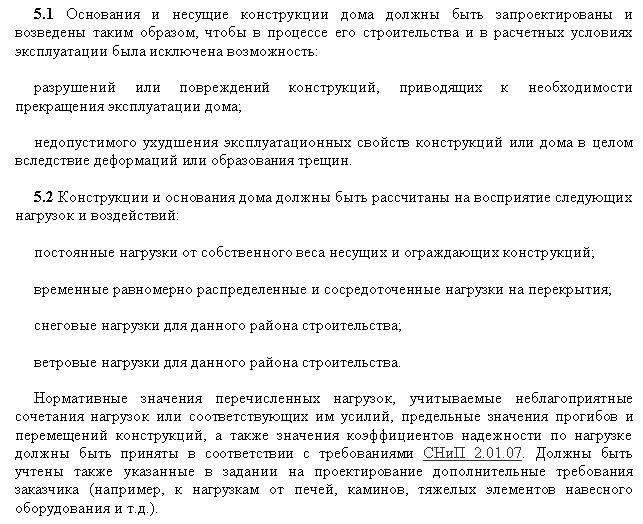 03 СНиП 31-02-2001 Несущая способность 1
