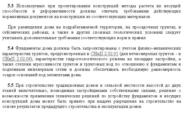 03 СНиП 31-02-2001 Несущая способность 2