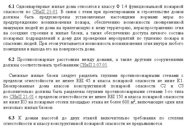04 СНиП 31-02-2001 Пожарная безопасность 1