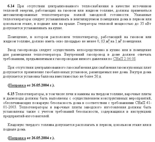 04 СНиП 31-02-2001 Пожарная безопасность 6