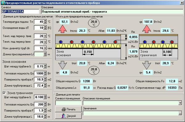 Калькулятор отопления частного дома - расчет Гкал на отопление дома 4