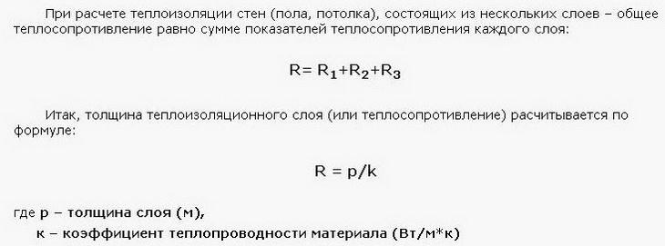 формула расчета утеплителей
