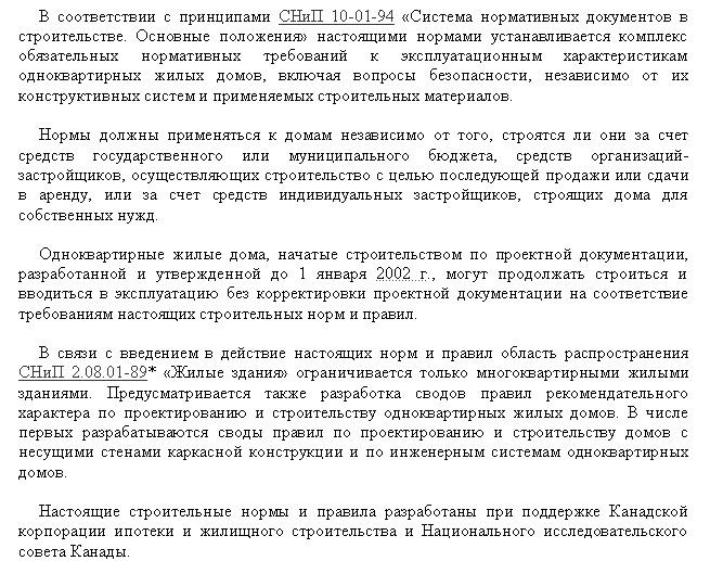 01 СНиП 31-02-2001 Общие положения