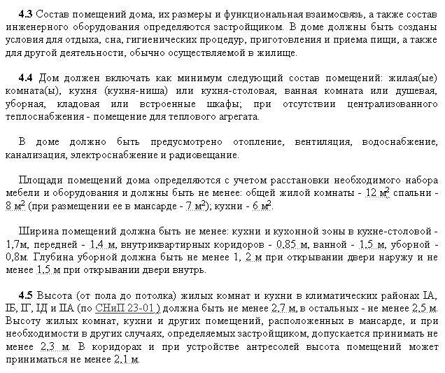 02 СНиП 31-02-2001 Требования общие 2