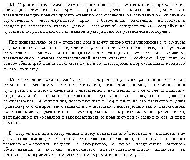 02 СНиП 31-02-2001 Требования общие