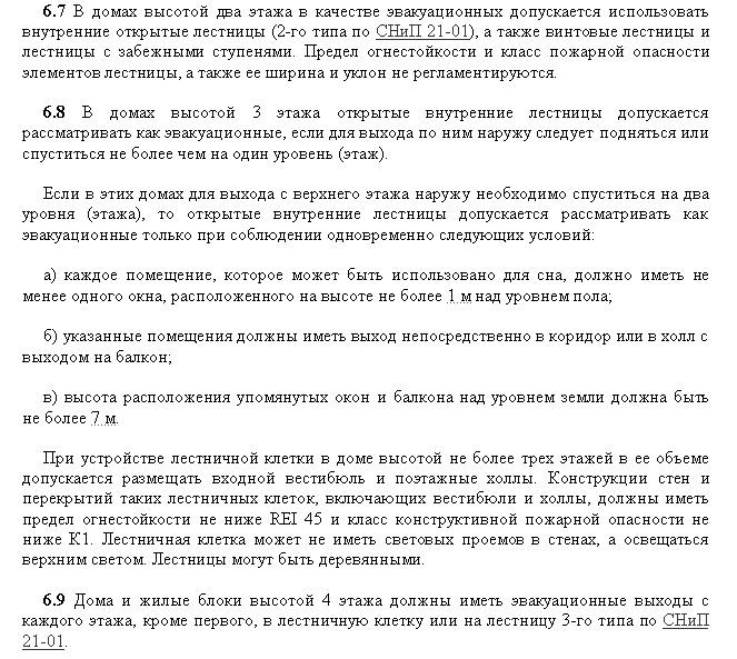 04 СНиП 31-02-2001 Пожарная безопасность 3