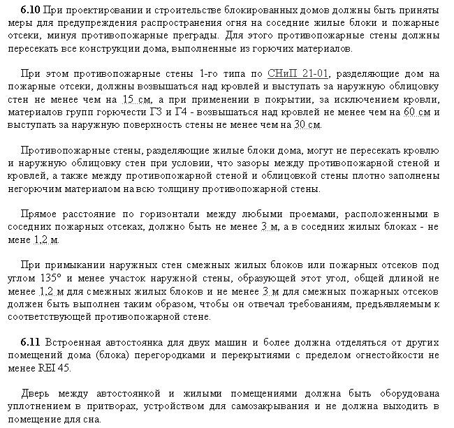 04 СНиП 31-02-2001 Пожарная безопасность 4