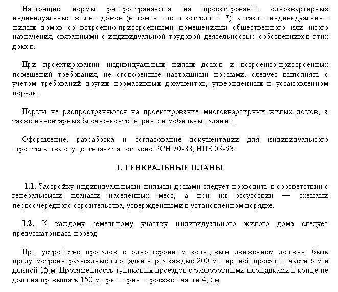 1 НПБ 106-95 генеральный план