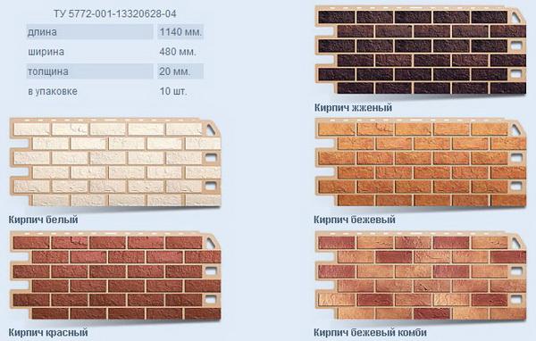 Металлосайдинг под кирпич - основные типы, размеры, характеристики материала 3